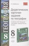 Хабибуллин Р.Х. - Дидактические карточки-задания по географии 8 класс обложка книги