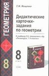 Дидактические карточки-задания по геометрии. 8 класс Мищенко Т.М.
