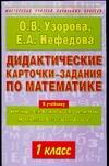 Узорова О.В. - Дидактические карточки-задания по математике. 1 класс обложка книги