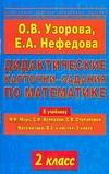 Узорова О.В. - Дидактические карточки-задания по математике. 2 класс обложка книги