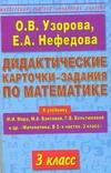 Узорова О.В. - Дидактические карточки-задания по математике. 3 класс обложка книги