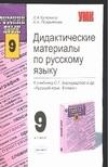 Дидактические материалы по русскому языку 9 класс Кулюкина Л.А.
