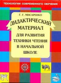 Дидактический материал для развития техники чтения в начальной школе Мисаренко Г.Г.