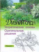 Дизайн сада: Теоретические основы и оригинальные решения