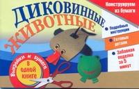 Новикова И.В. - Диковинные животные обложка книги