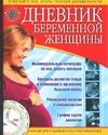 Зуев В. - Дневник беременной женщины. 40 недель ожидания обложка книги