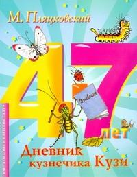 Пляцковский М.С., Сутеев В. Г. - Дневник кузнечика Кузи обложка книги