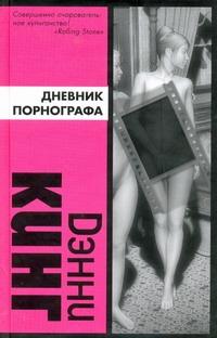 Кинг Д. - Дневник порнографа обложка книги