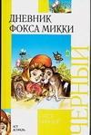 Дневник фокса Микки Черный С., Чугуевская С.