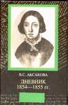 Аксакова В.С. - Дневник, 1854-1855 обложка книги