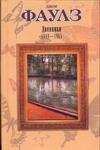 Дневники, 1949-1965 Фаулз Д.