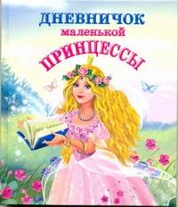 Дмитриева В.Г., Емельянова Т. - Дневничок маленькой  принцессы обложка книги