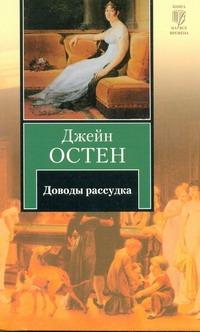 Доводы рассудка Остен Д.