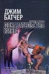 Батчер Д. - Доказательства вины обложка книги