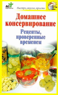 Костина Д. - Домашнее консервирование обложка книги