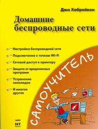 Домашние беспроводные сети Хабрейкен Д.