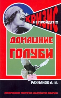 Рахманов А.И. - Домашние голуби обложка книги