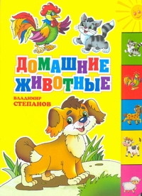 Артюх А., Степанов В.Д. - Домашние животные обложка книги