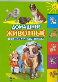 - Домашние животные в стихах и картинках обложка книги