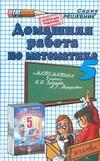 Смирнов А. - Домашние работы по математике 5класс обложка книги