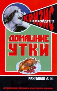 Рахманов А.И. - Домашние утки обложка книги
