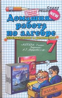 Домашняя работа по алгебре 7 класс Попов М.А.