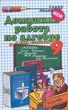 Домашняя работа по алгебре за 9 класс к задачнику А.Г.Мордкович и др. Филиппов А.Н.