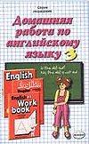 Воронцова Е.М. - Домашняя работа по английскому языку 3 класс обложка книги