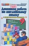Домашняя работа по английскому языку за 9 класс(с контрольными работами) Надточей Н.О.