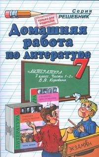 Тищенко О.А. - Домашняя работа по литературе за 7 класс обложка книги