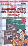Каплунова Е.М. - Домашняя работа по немецкому языку 9 класс обложка книги