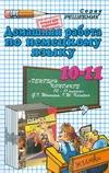 Андрэ Е.Н. - Домашняя работа по немецкому языку за 10-11 класс обложка книги