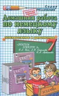 Попов М.А. - Домашняя работа по немецкому языку за 7 класс обложка книги