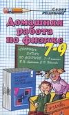 Домашняя работа по физике за 7-9 классы Тихонин Ф.Ф.
