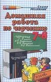 Чепаев Д. И. - Домашняя работа по черчению за 7-8 классы обложка книги
