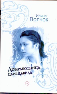 Волчок Ирина - Домработница царя Давида обложка книги