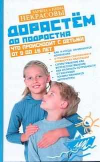 Некрасова Заряна, Некрасова Нина - Дорастем до подростка. Что происходит с детьми от 9 до 16 лет обложка книги
