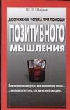 Шарма Ш.П. - Достижение успеха при помощи позитивного мышления обложка книги