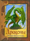 Трамбауэр Лиза Т. - Драконы. Полная энциклопедия обложка книги