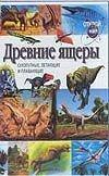 Диксон Д. - Древние ящеры. Сухопутные, летающие и плавающие обложка книги