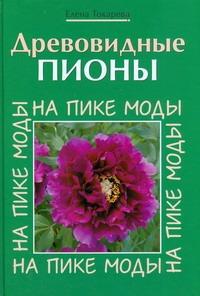 Древовидные пионы Токарева Е.А.