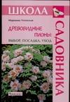 Успенская М.С. - Древовидные пионы: выбор, посадка, уход обложка книги