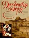 - Дрезденская галерея и другие музеи Германии. Большая энциклопедия живописи обложка книги