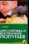 Рахманов А.И. - Дрессировка и воспитание попугаев обложка книги
