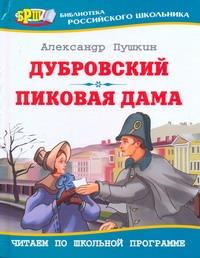 Дубровский.Пиковая дама Пушкин А.С.