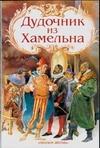 Дудочник из Хамельна Вульф Т., Кузнецов М.