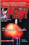 Март М. - Дурная кровь обложка книги