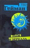 Гейман Н. - Дым и зеркала обложка книги