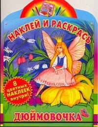 Гальдяева Е.В. - Дюймовочка обложка книги