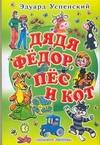 Дядя Федор, пес и кот Успенский Э.Н.